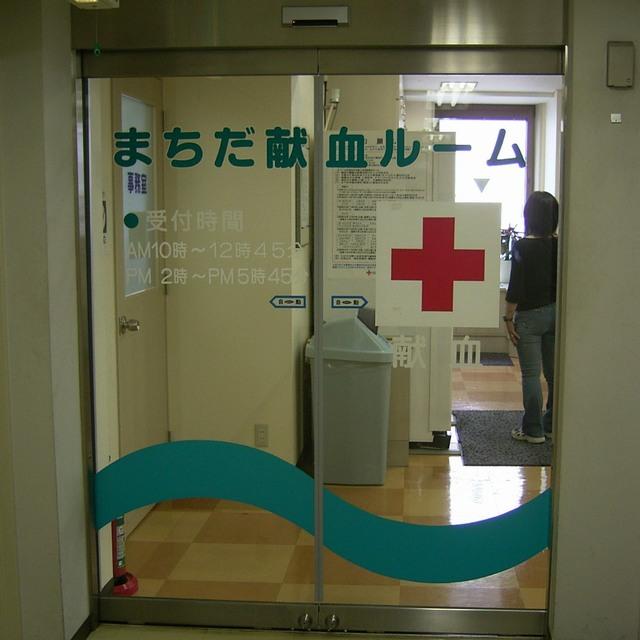 献血 ルーム 町田